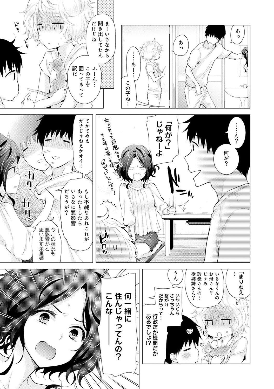 Noraneko Shoujo to no Kurashikata Ch. 1-17 355