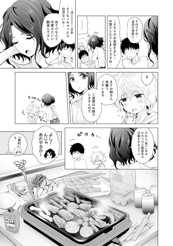 Noraneko Shoujo to no Kurashikata Ch. 1-17 357