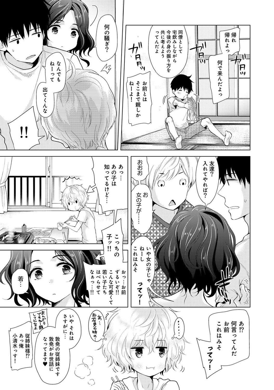 Noraneko Shoujo to no Kurashikata Ch. 1-17 359