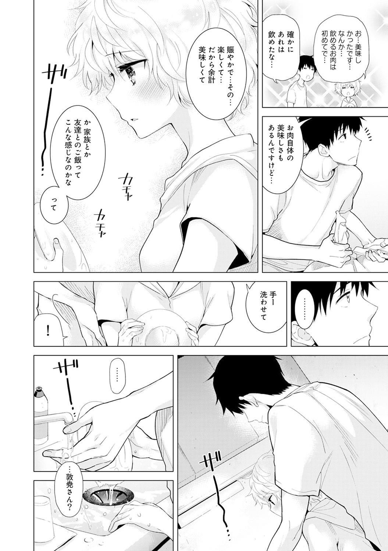 Noraneko Shoujo to no Kurashikata Ch. 1-17 364