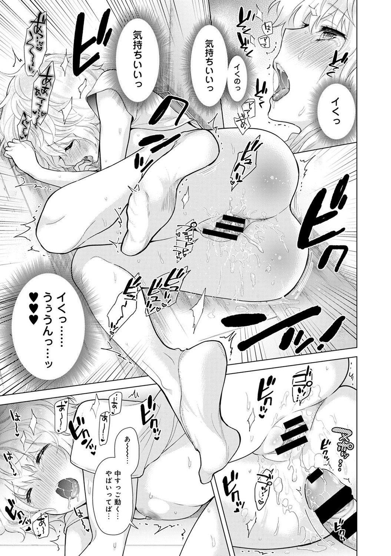 Noraneko Shoujo to no Kurashikata Ch. 1-17 378