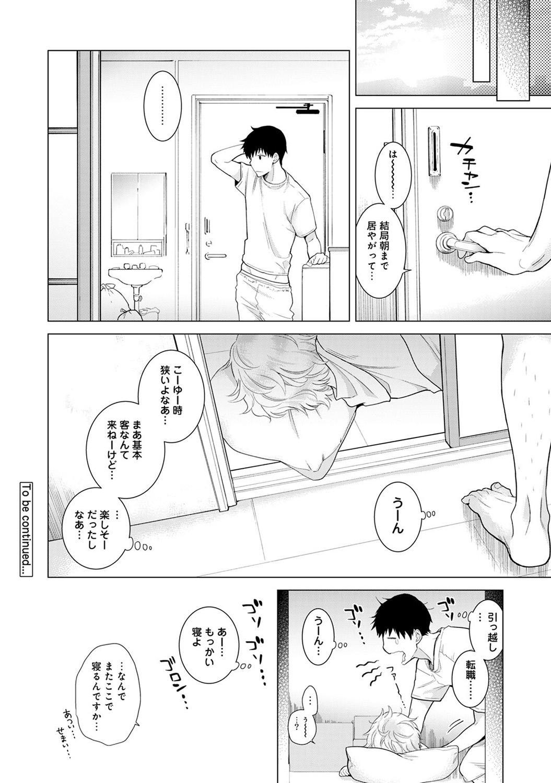 Noraneko Shoujo to no Kurashikata Ch. 1-17 379