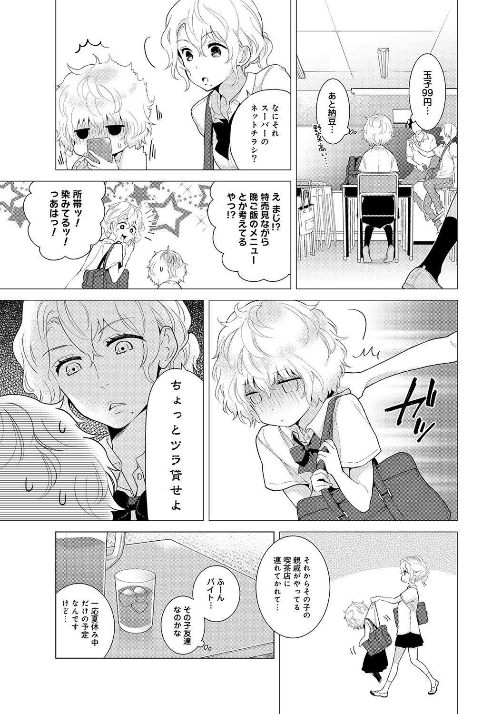 Noraneko Shoujo to no Kurashikata Ch. 1-17 383