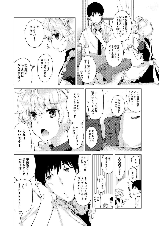Noraneko Shoujo to no Kurashikata Ch. 1-17 384