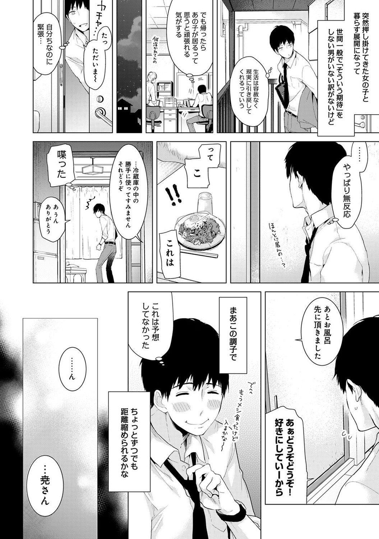Noraneko Shoujo to no Kurashikata Ch. 1-17 3