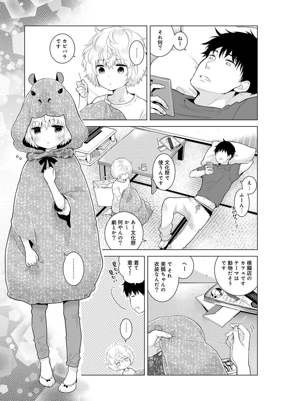 Noraneko Shoujo to no Kurashikata Ch. 1-17 400