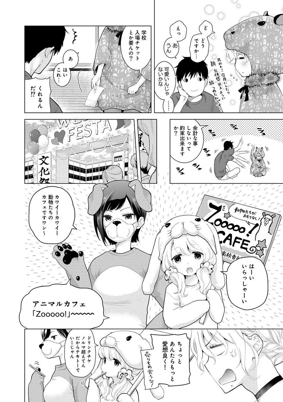 Noraneko Shoujo to no Kurashikata Ch. 1-17 401