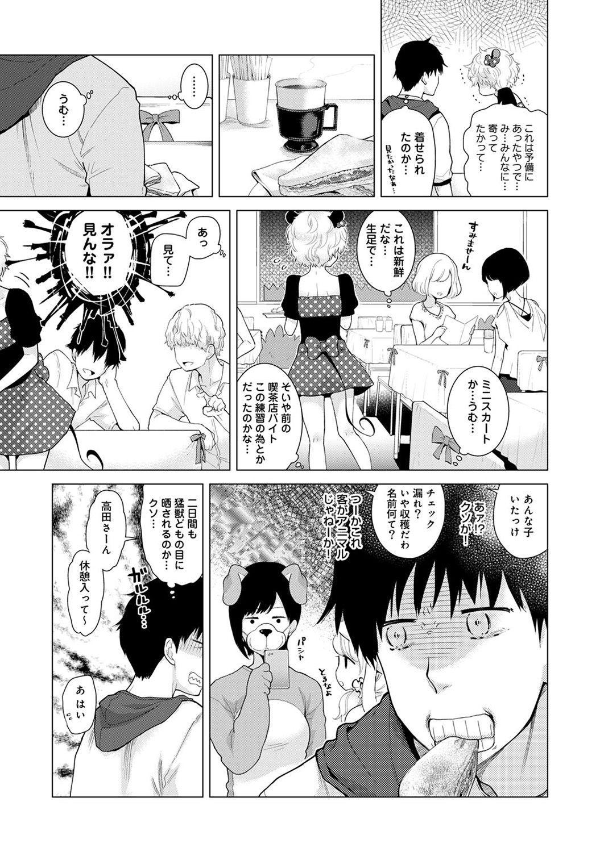 Noraneko Shoujo to no Kurashikata Ch. 1-17 404