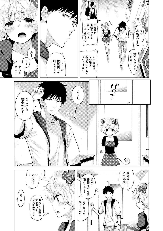 Noraneko Shoujo to no Kurashikata Ch. 1-17 406