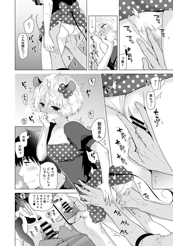 Noraneko Shoujo to no Kurashikata Ch. 1-17 413