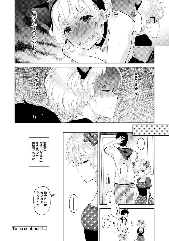 Noraneko Shoujo to no Kurashikata Ch. 1-17 417