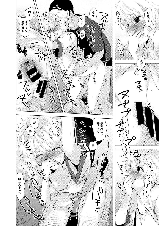 Noraneko Shoujo to no Kurashikata Ch. 1-17 44
