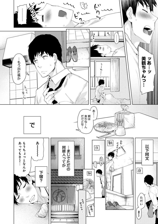 Noraneko Shoujo to no Kurashikata Ch. 1-17 5
