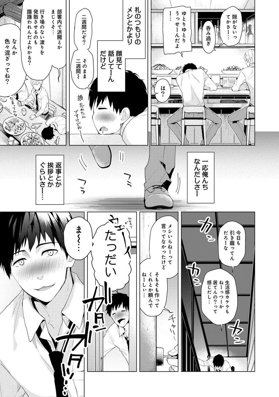 Noraneko Shoujo to no Kurashikata Ch. 1-17 6