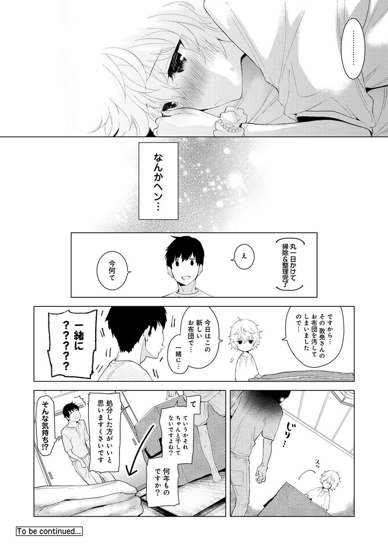 Noraneko Shoujo to no Kurashikata Ch. 1-17 73
