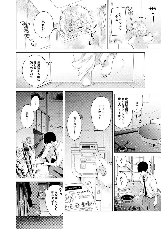 Noraneko Shoujo to no Kurashikata Ch. 1-17 76