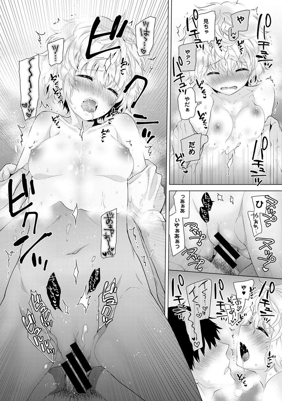 Noraneko Shoujo to no Kurashikata Ch. 1-17 89