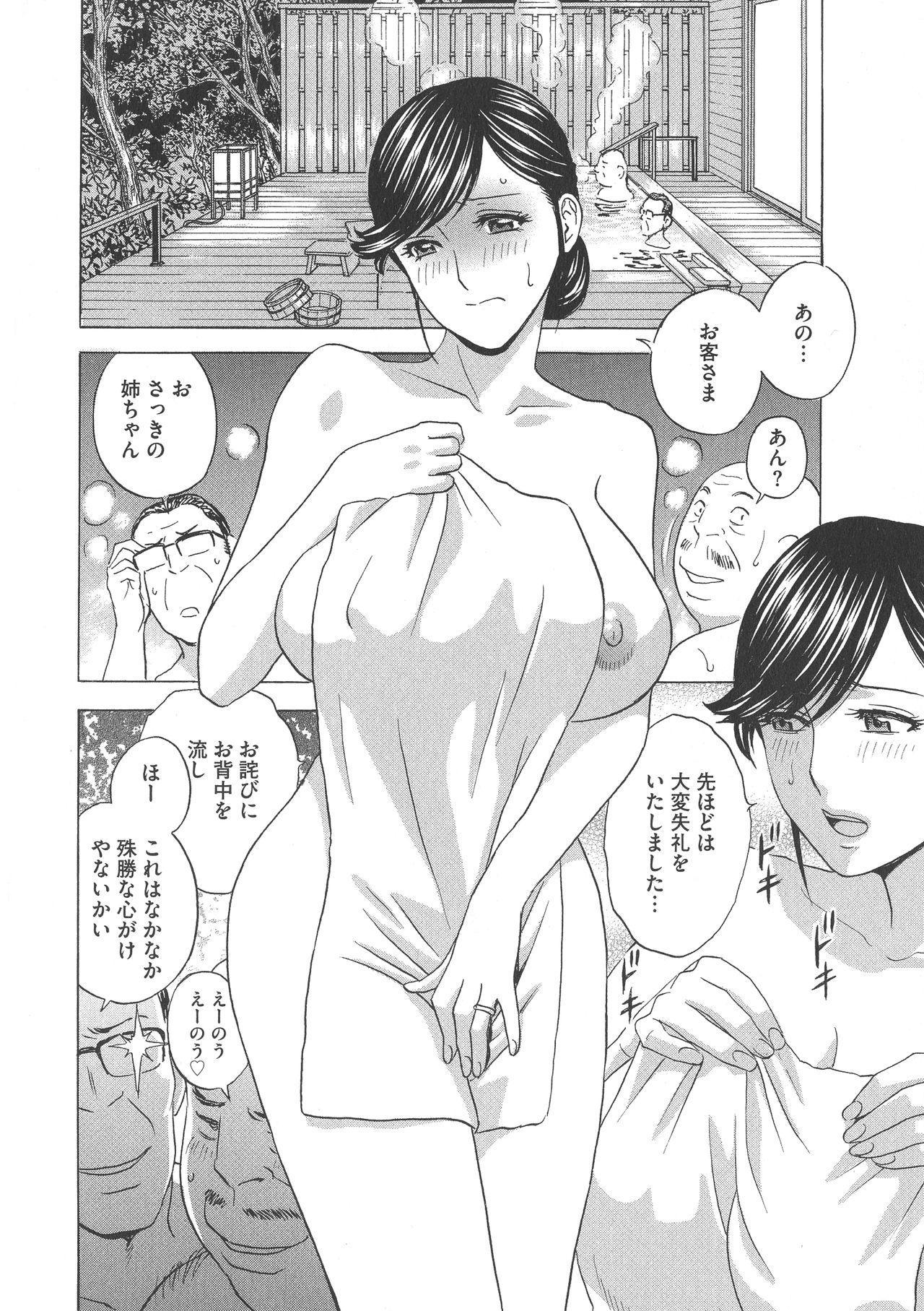 Chijoku ni Modaeru Haha no Chichi… 9