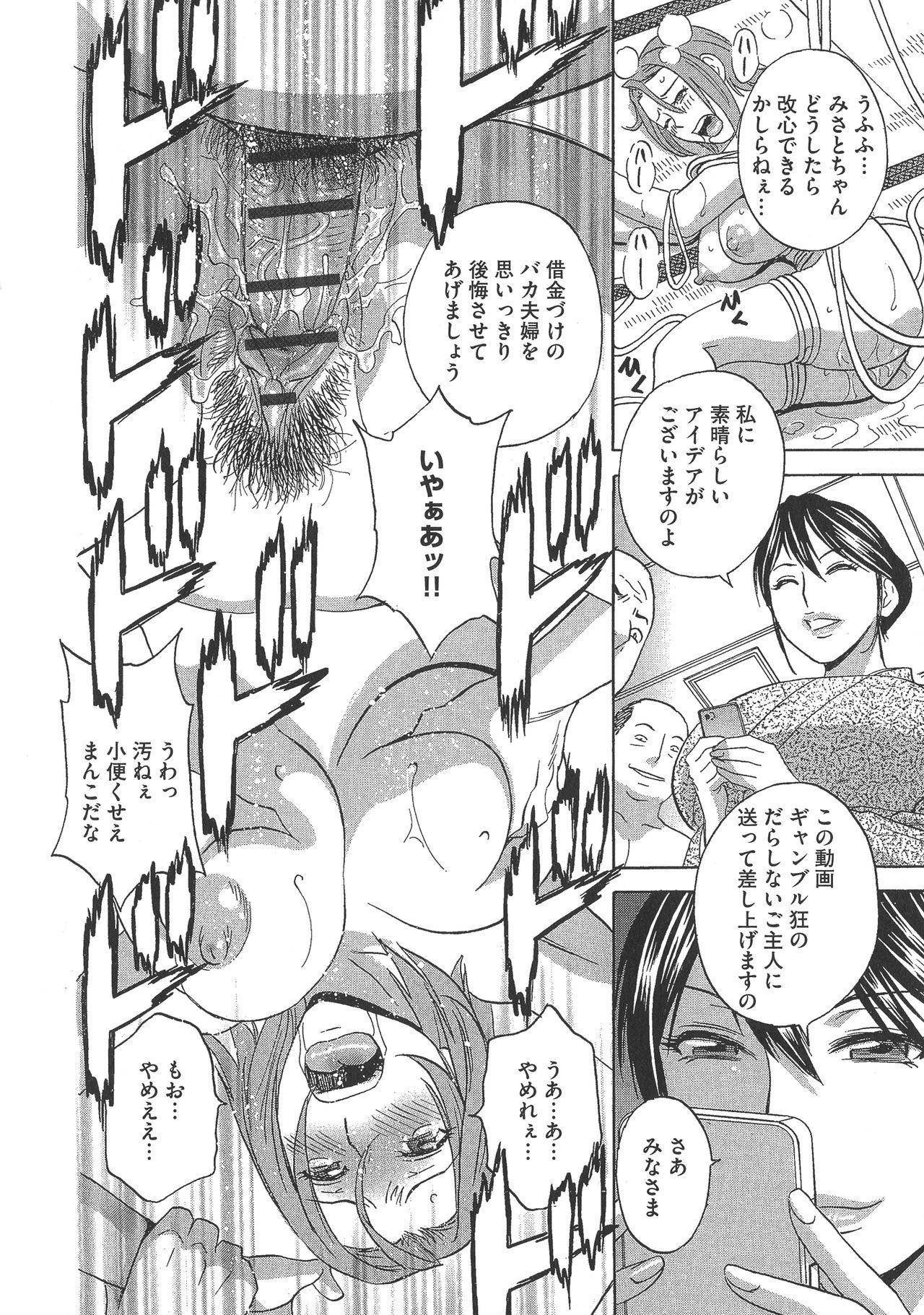 Chijoku ni Modaeru Haha no Chichi… 99