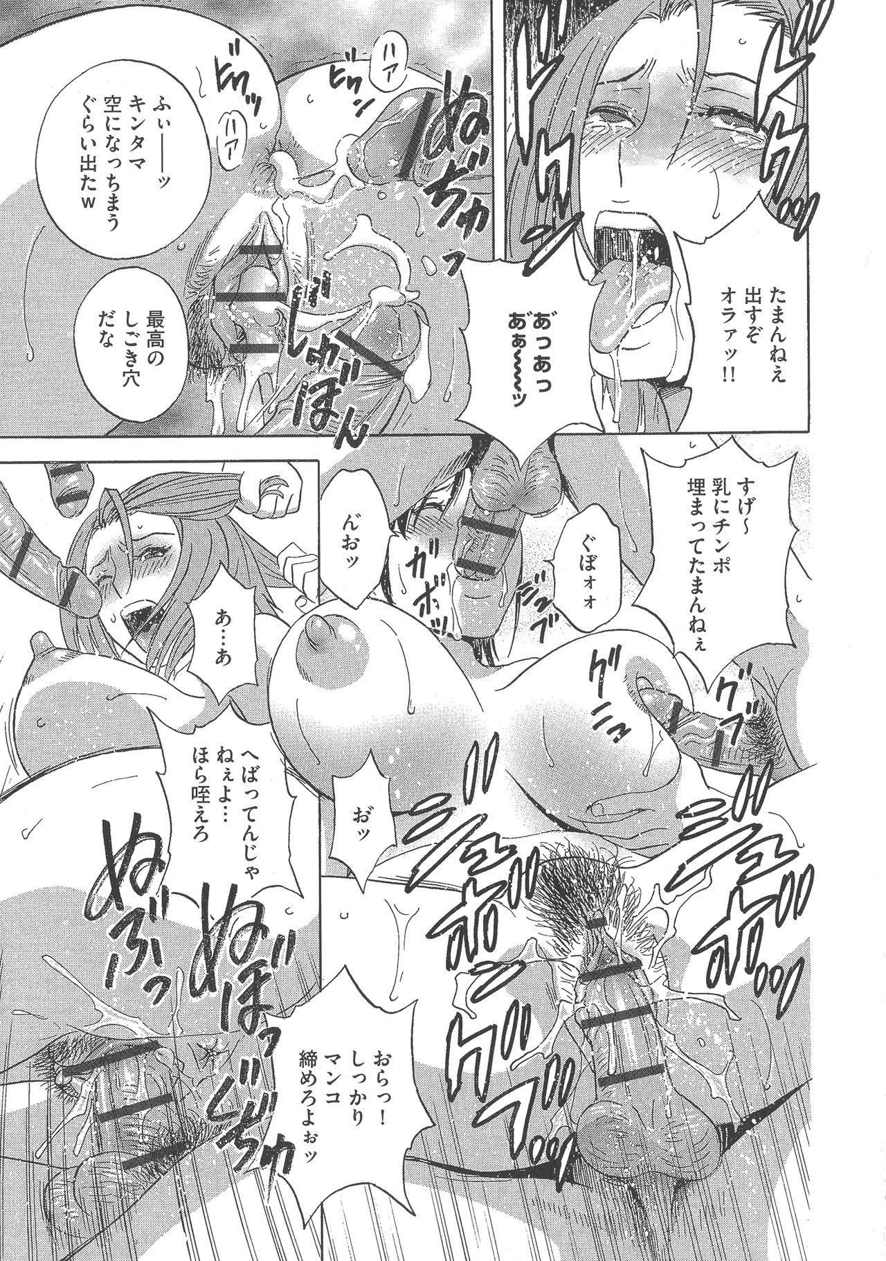 Chijoku ni Modaeru Haha no Chichi… 102