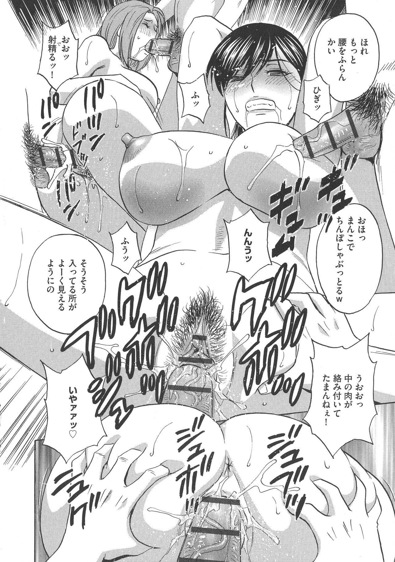 Chijoku ni Modaeru Haha no Chichi… 109