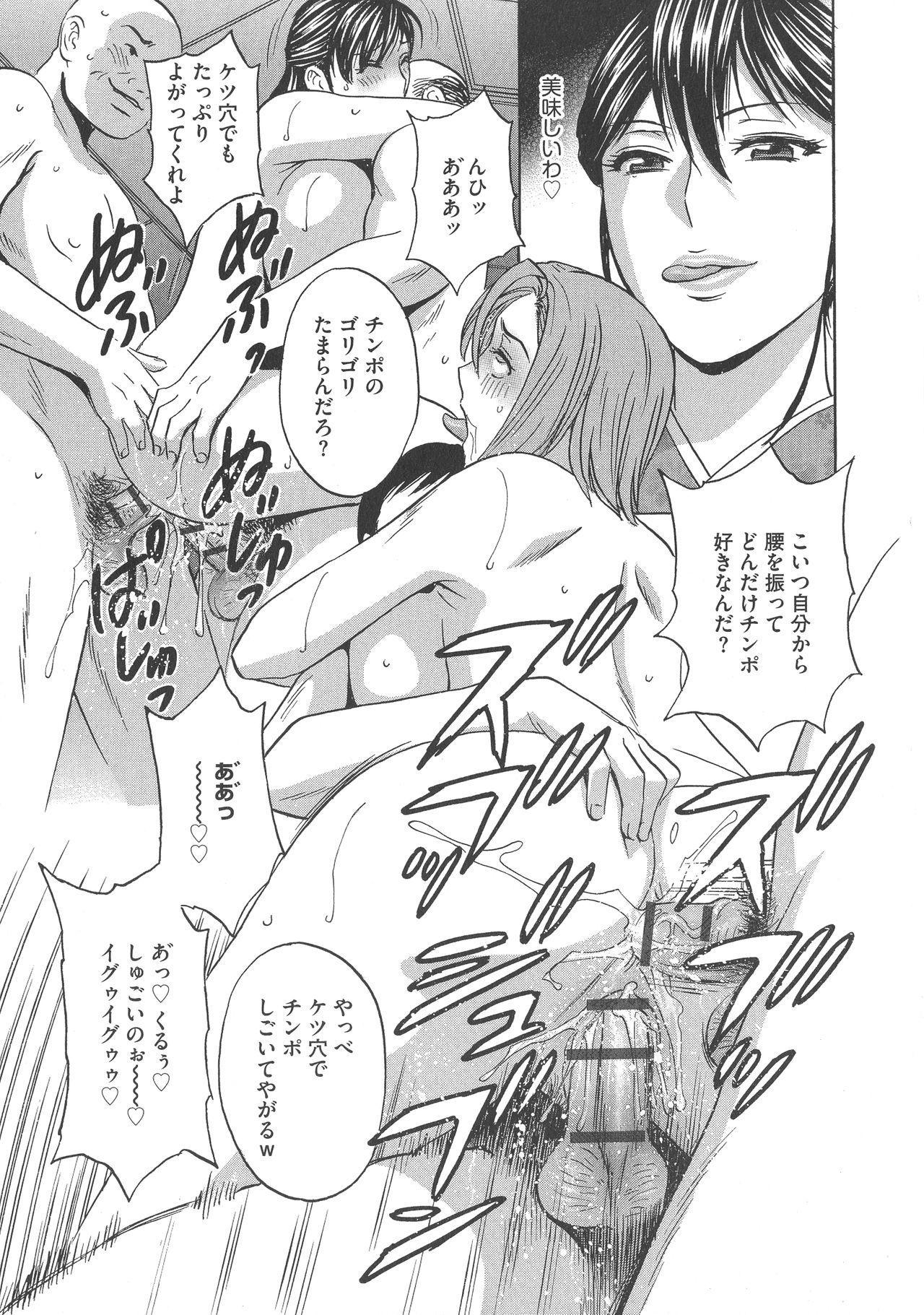 Chijoku ni Modaeru Haha no Chichi… 110