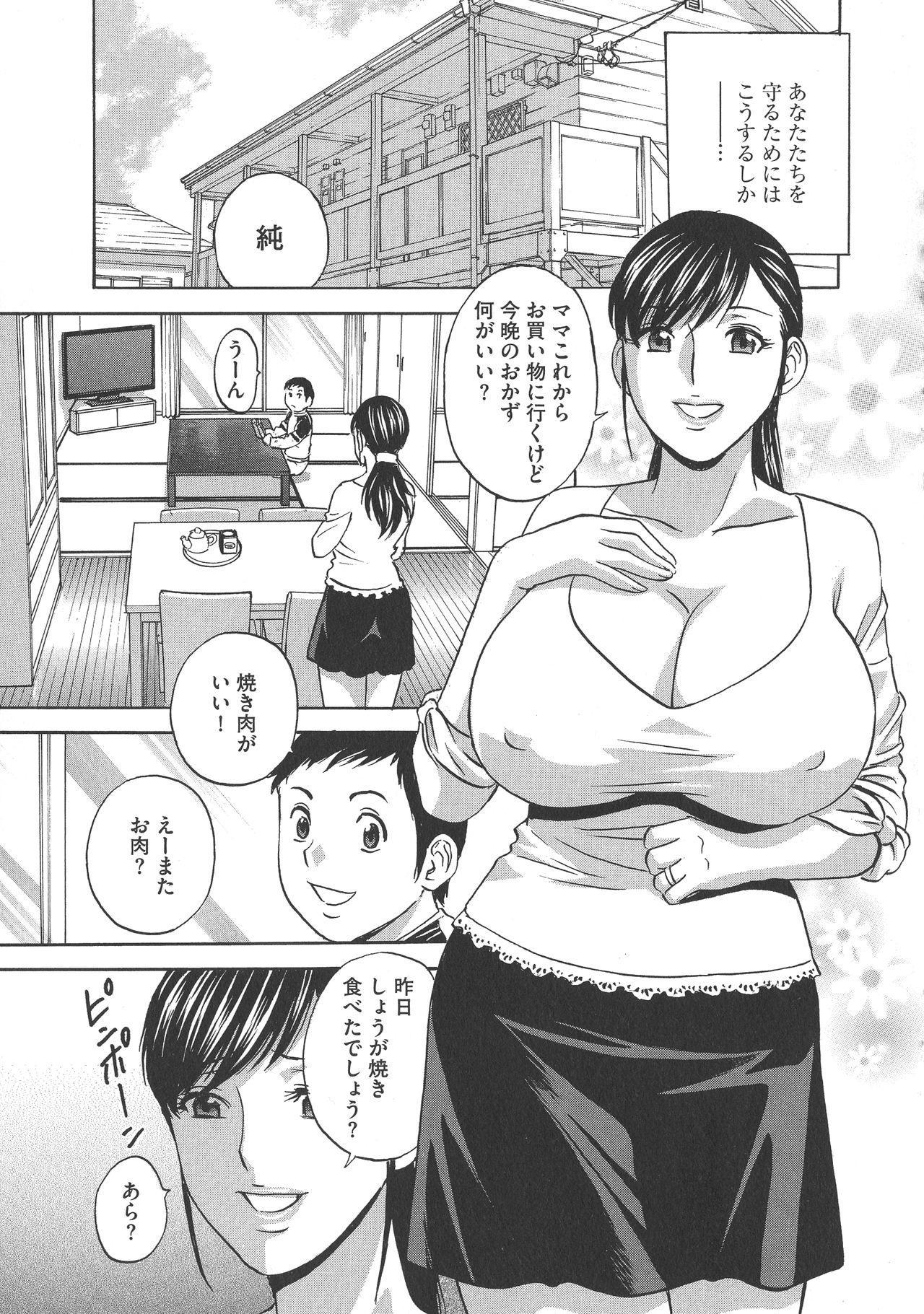 Chijoku ni Modaeru Haha no Chichi… 112