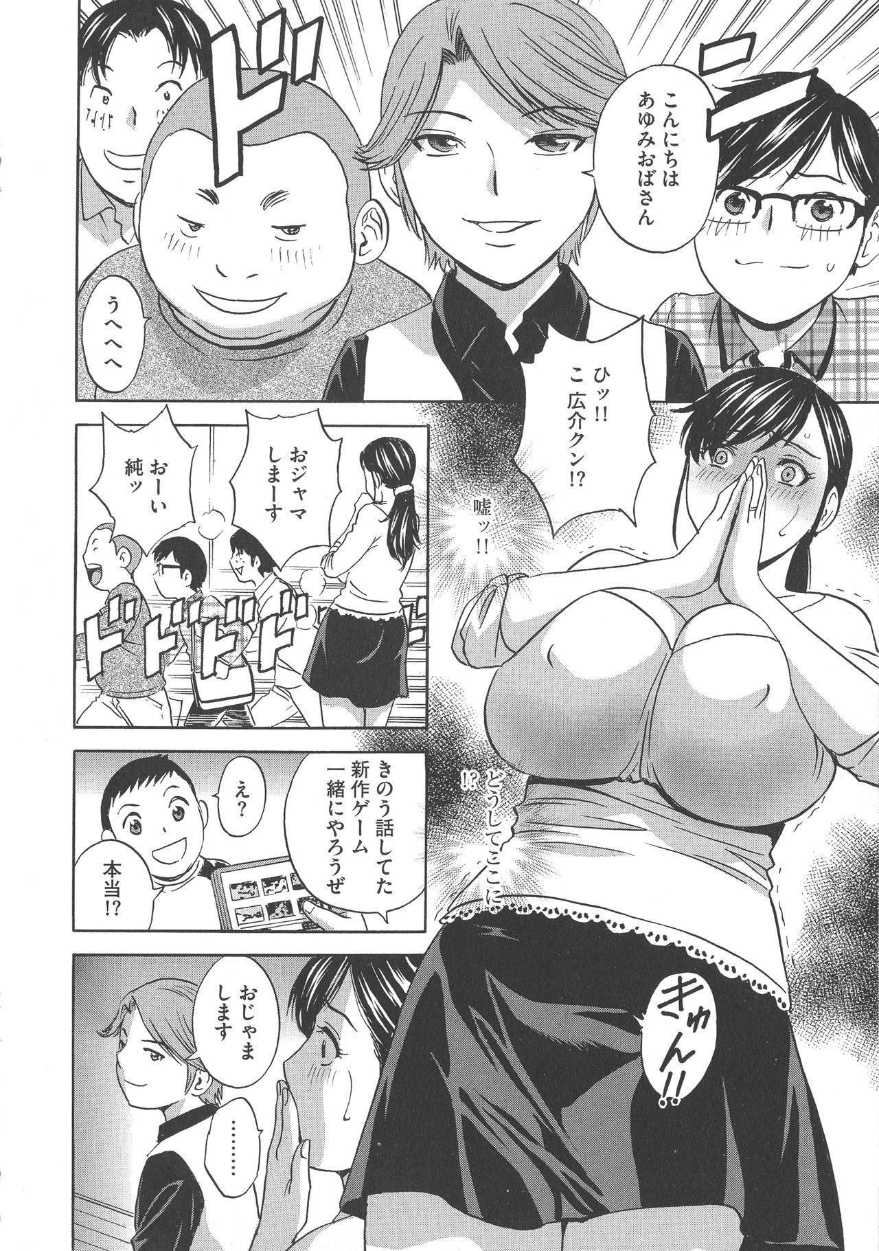 Chijoku ni Modaeru Haha no Chichi… 113