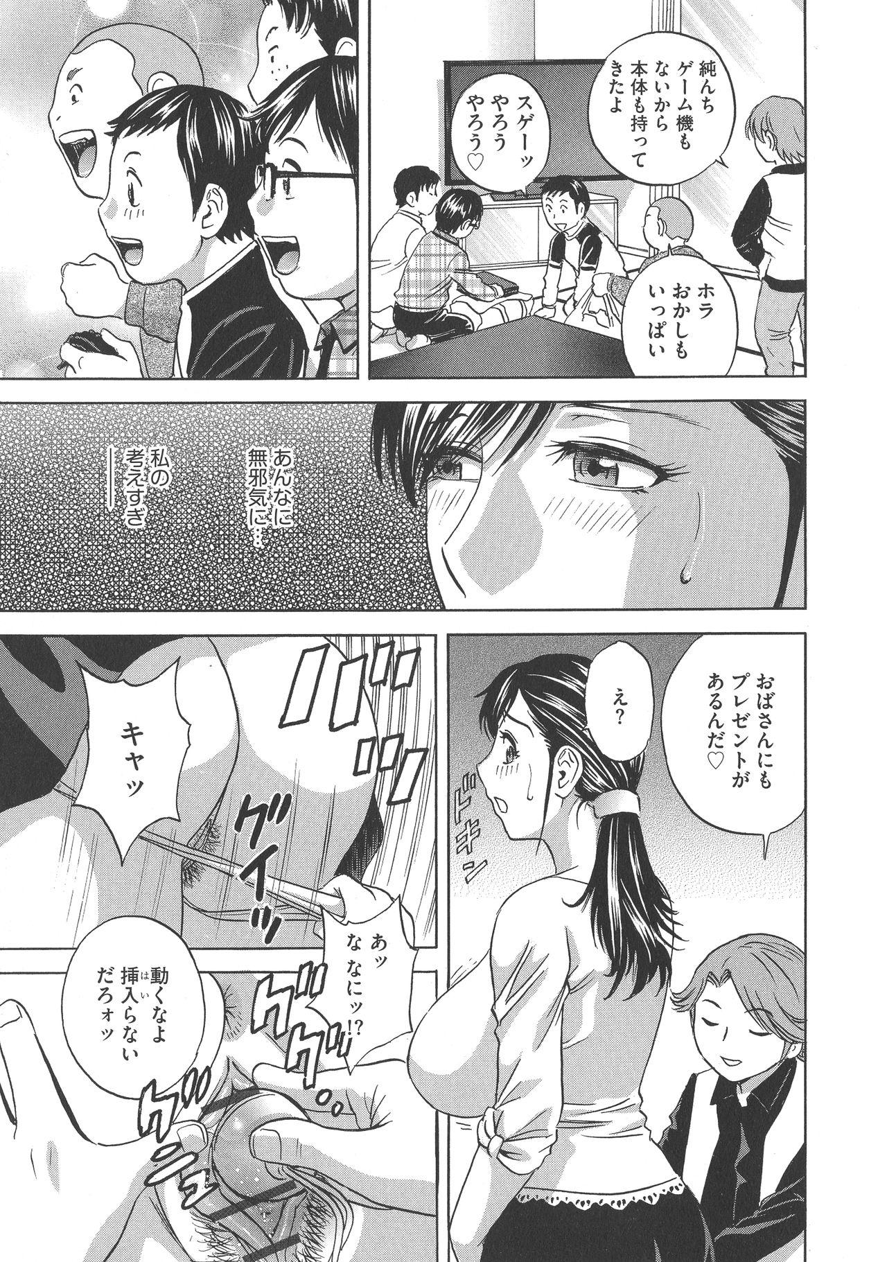Chijoku ni Modaeru Haha no Chichi… 114