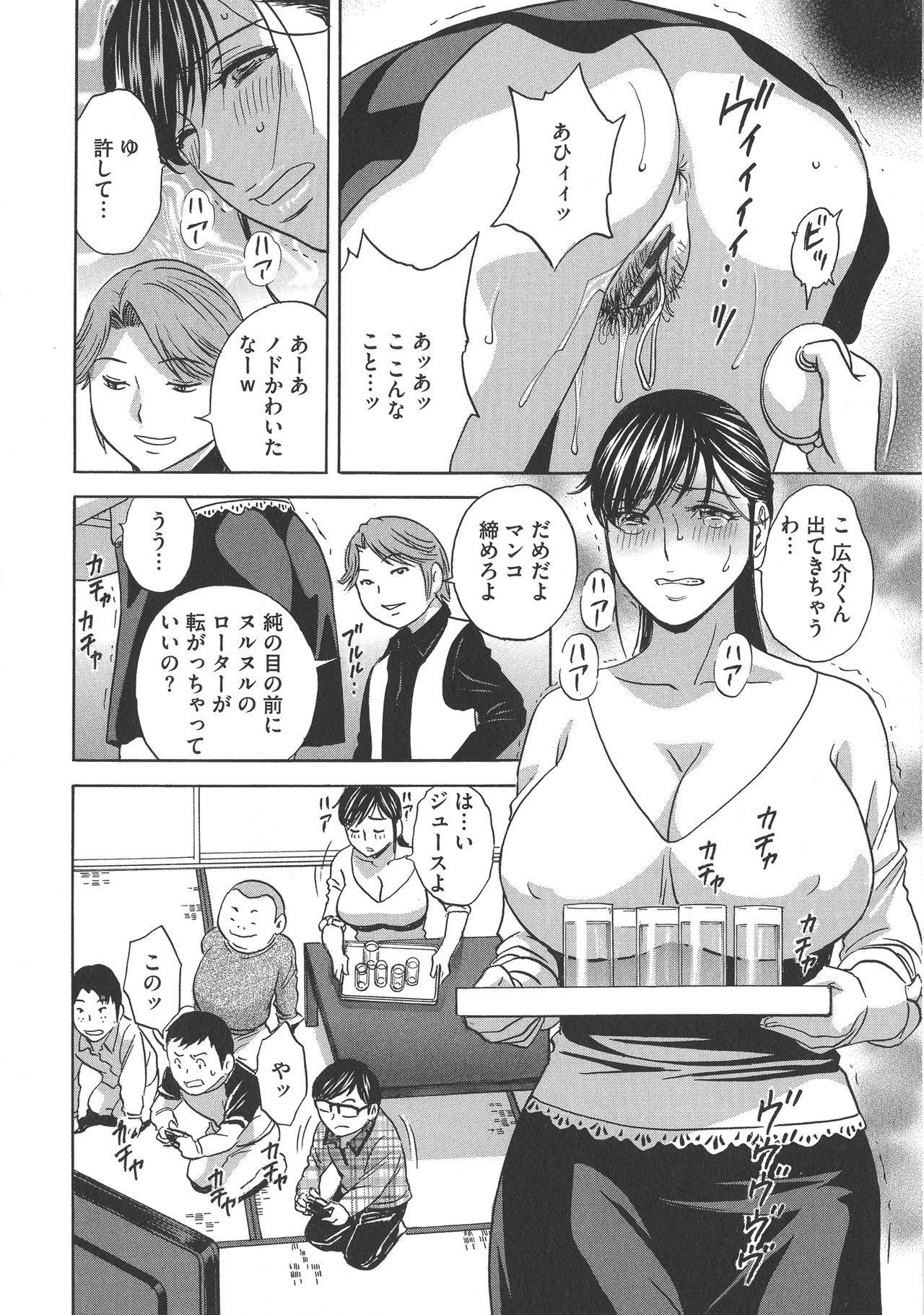 Chijoku ni Modaeru Haha no Chichi… 115
