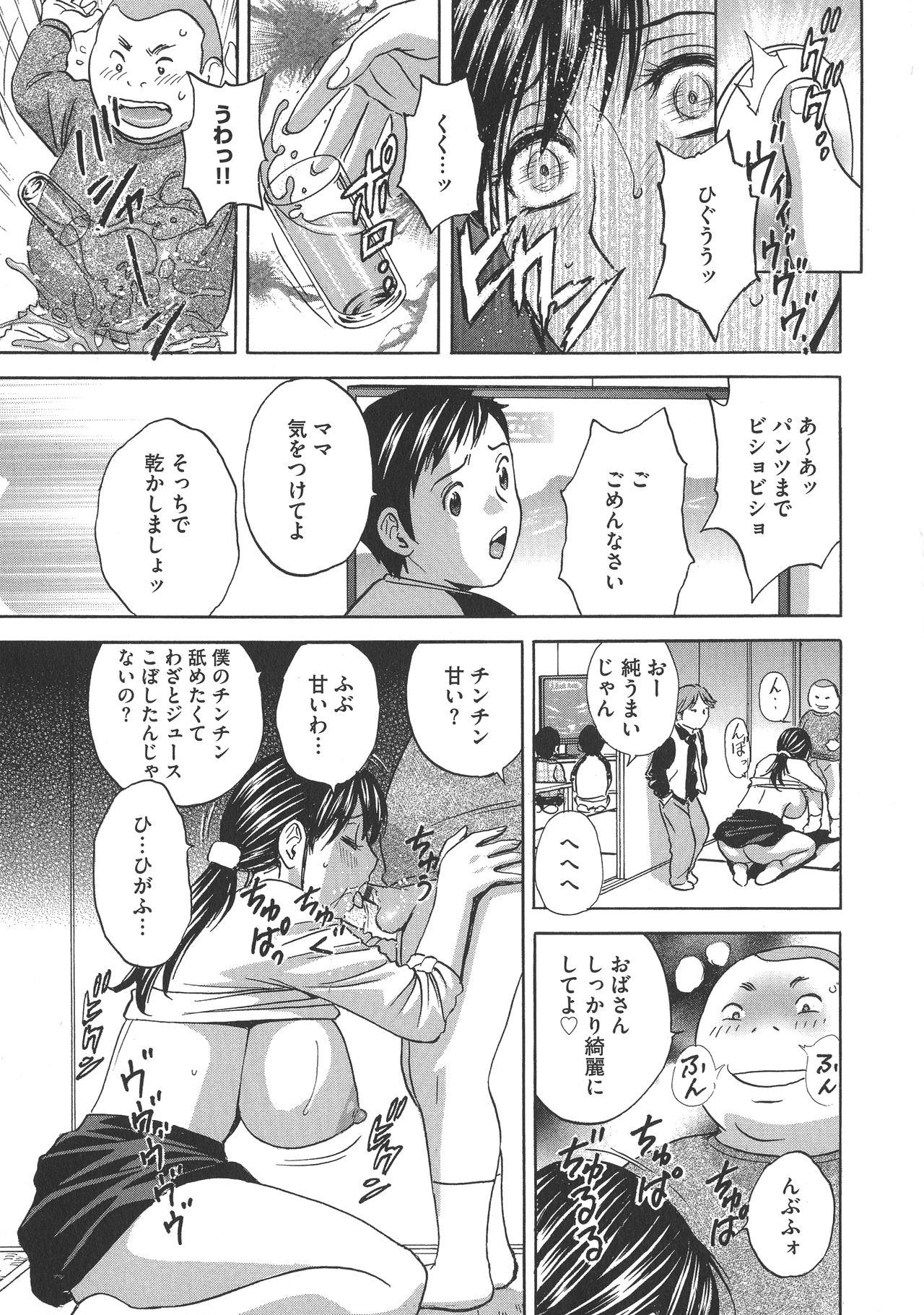 Chijoku ni Modaeru Haha no Chichi… 116