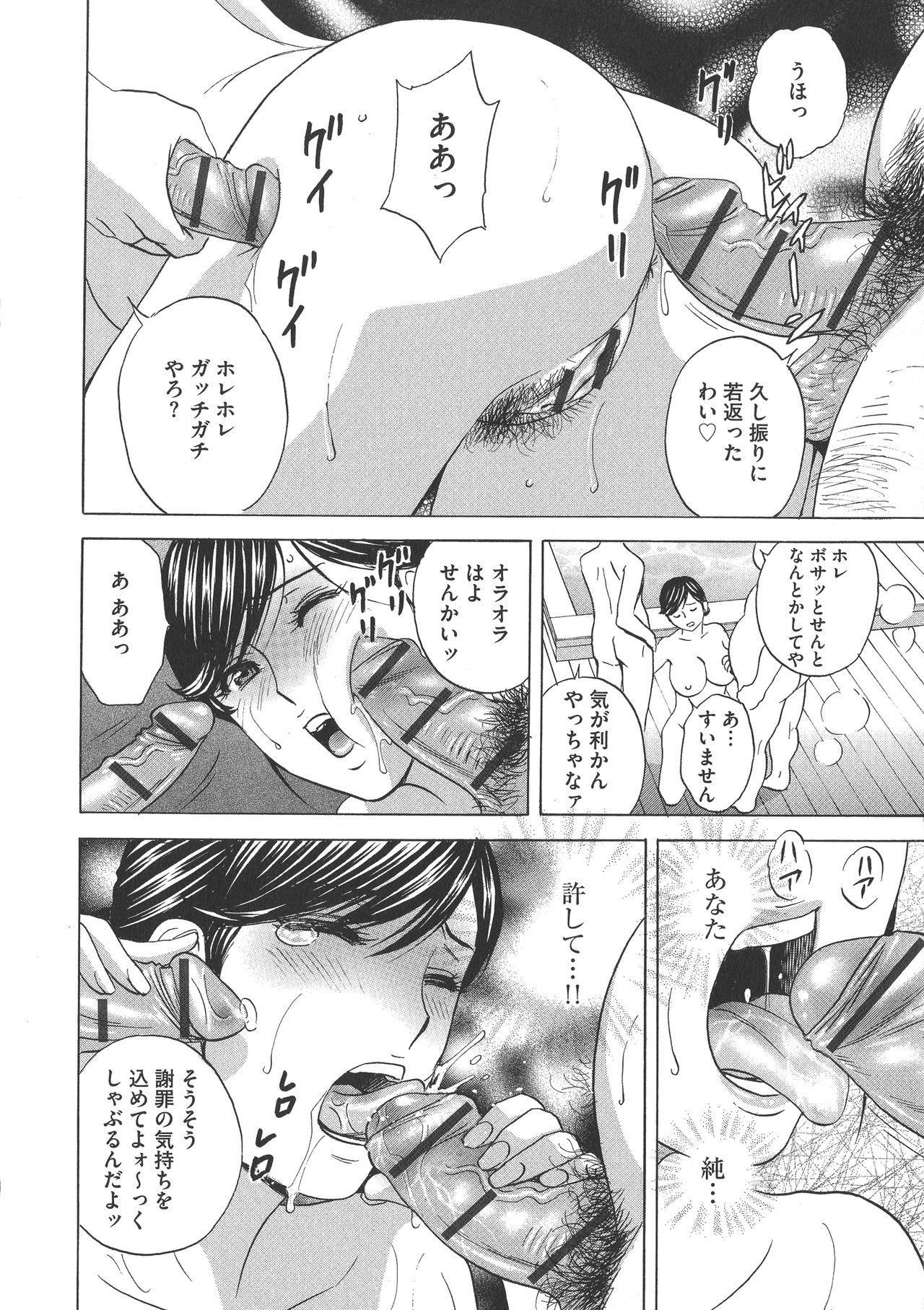 Chijoku ni Modaeru Haha no Chichi… 11
