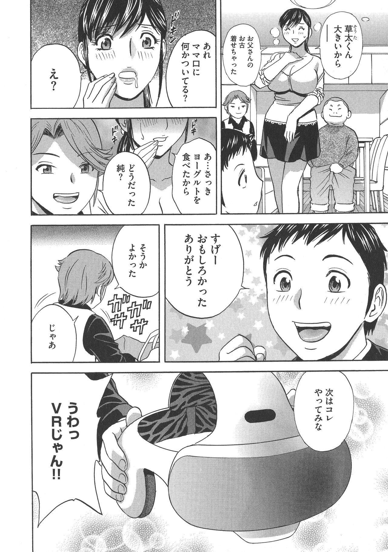 Chijoku ni Modaeru Haha no Chichi… 119