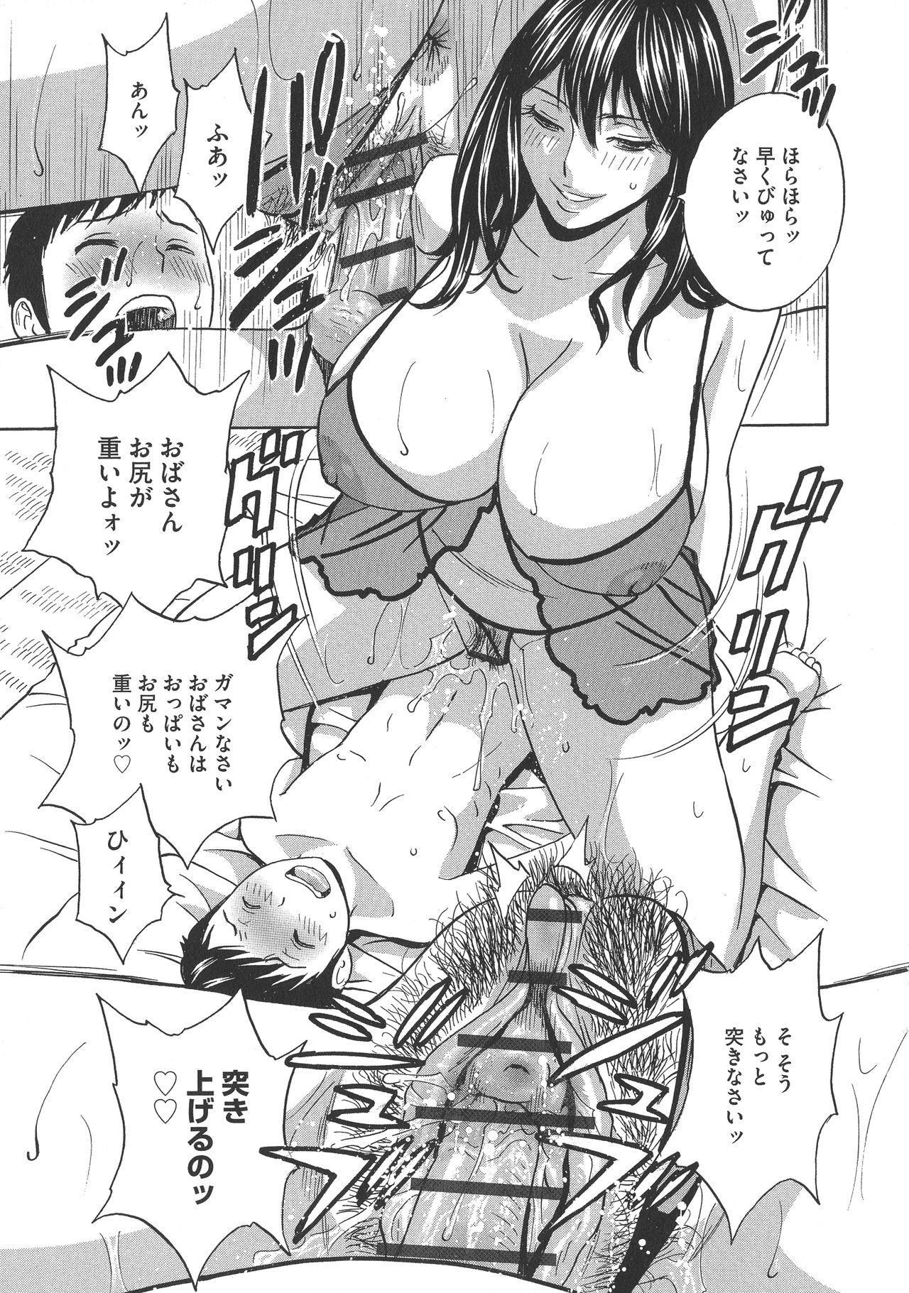 Chijoku ni Modaeru Haha no Chichi… 130