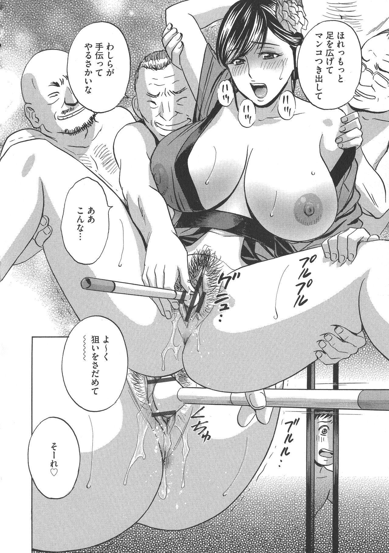Chijoku ni Modaeru Haha no Chichi… 137