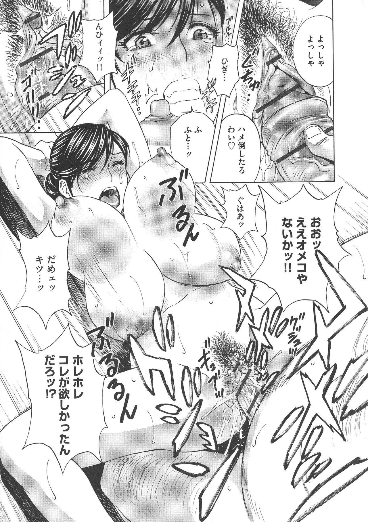 Chijoku ni Modaeru Haha no Chichi… 14