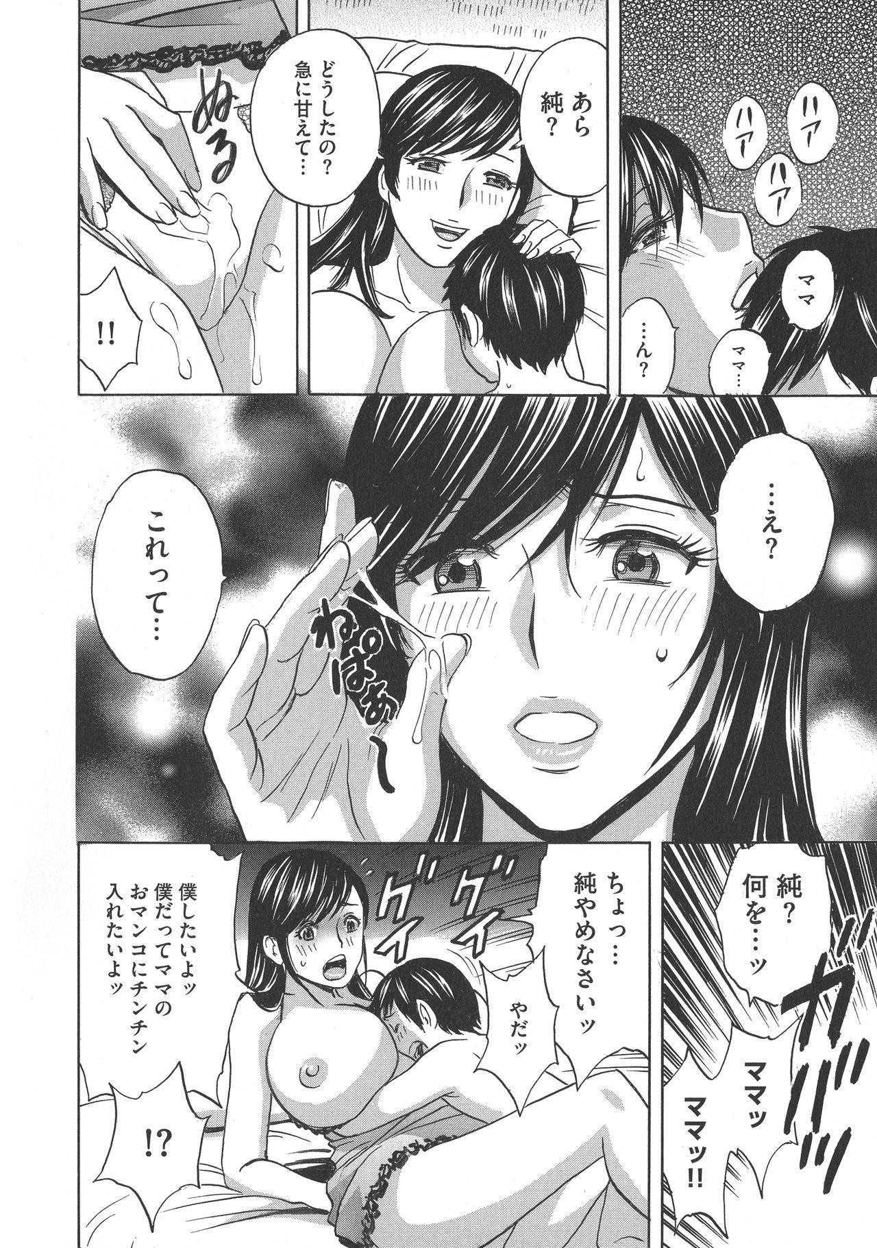 Chijoku ni Modaeru Haha no Chichi… 151
