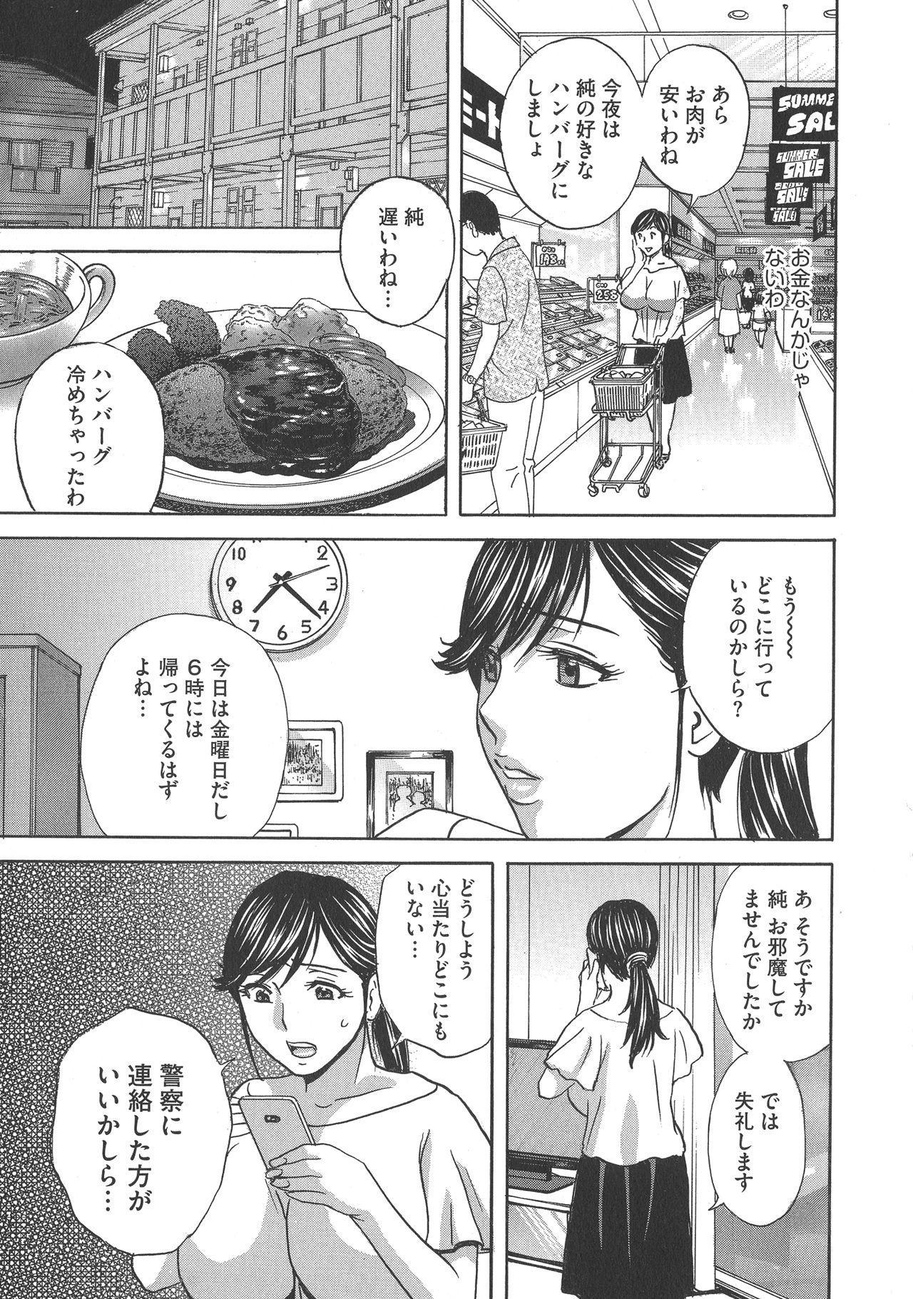Chijoku ni Modaeru Haha no Chichi… 154