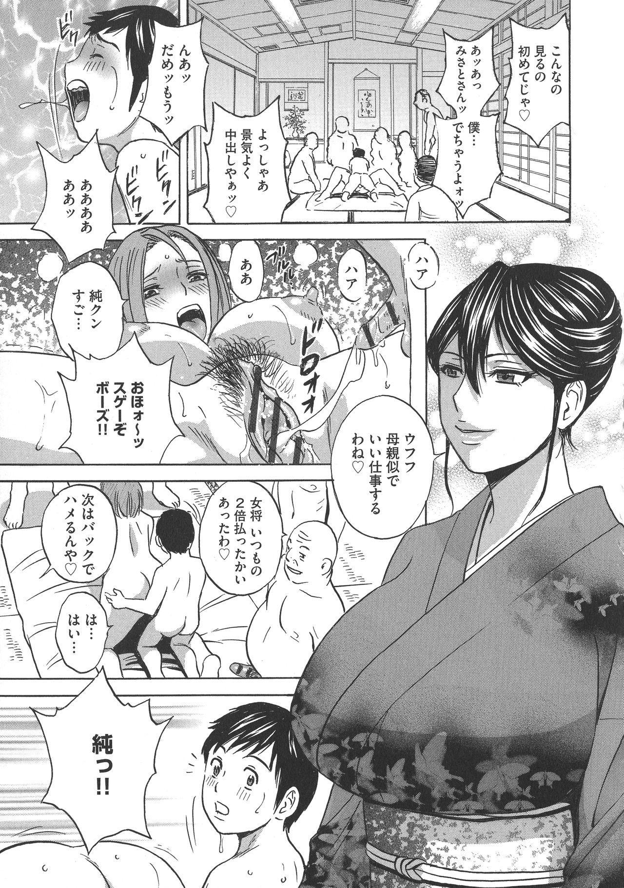 Chijoku ni Modaeru Haha no Chichi… 156