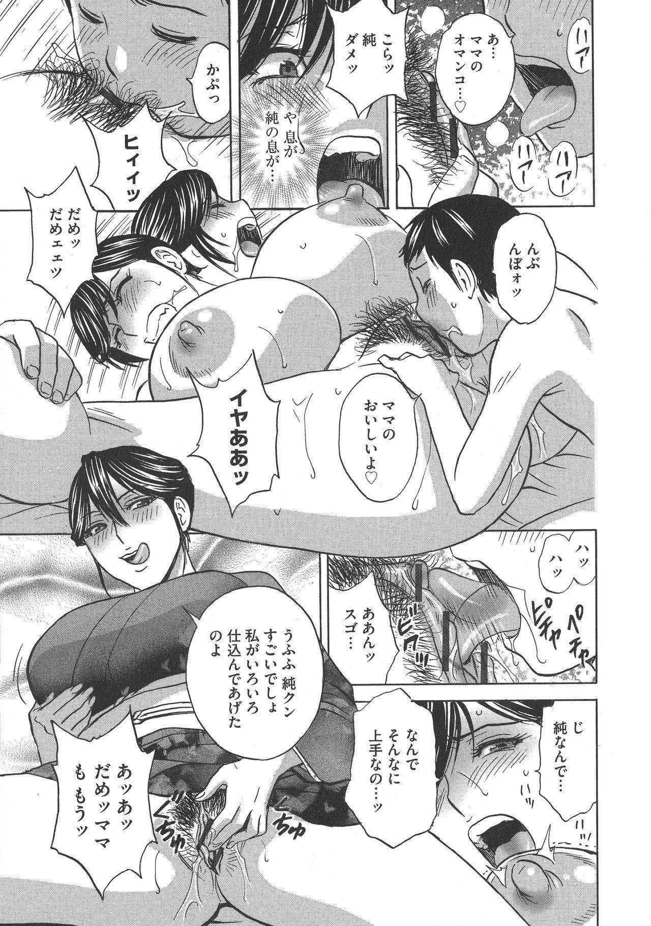Chijoku ni Modaeru Haha no Chichi… 160