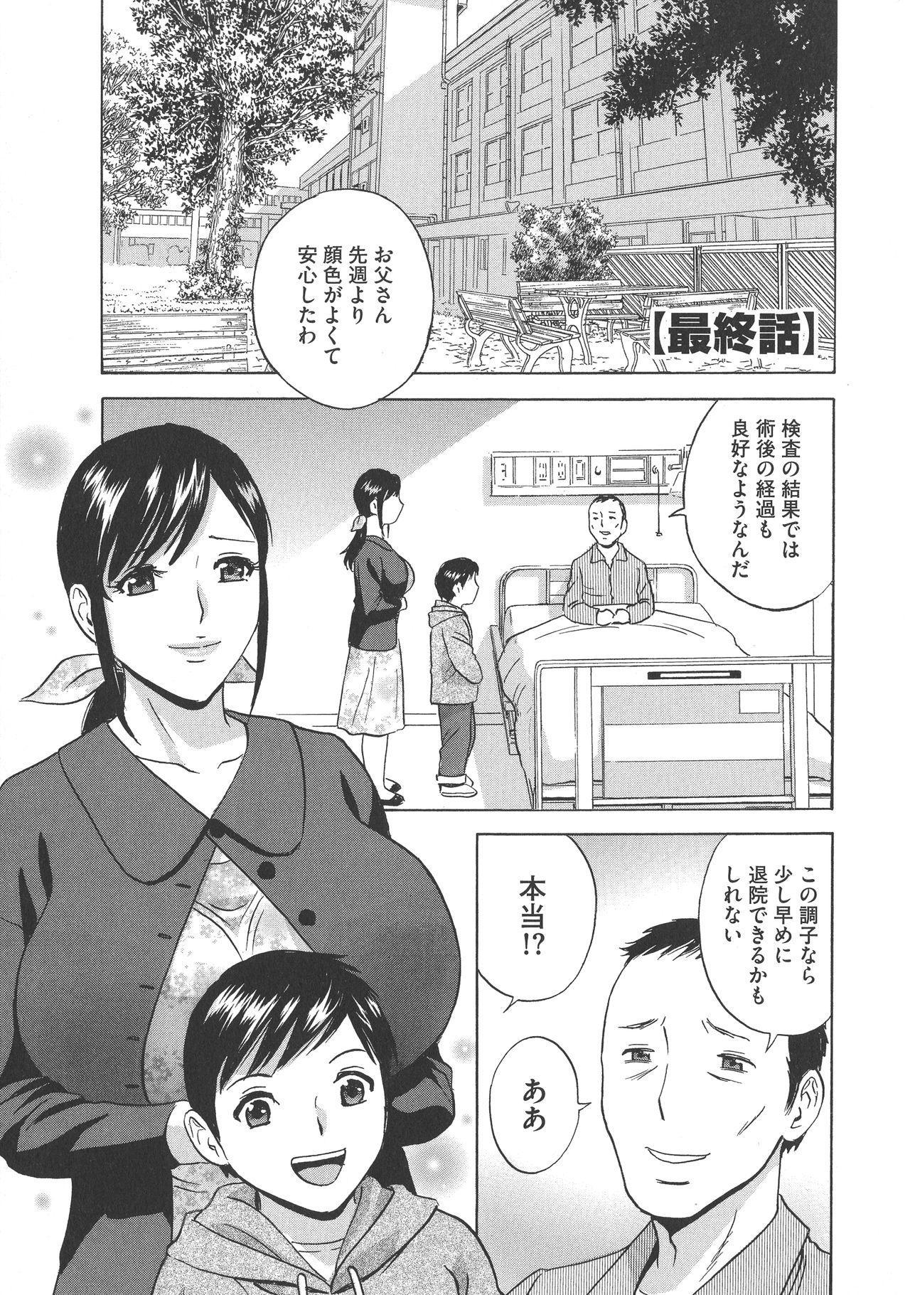 Chijoku ni Modaeru Haha no Chichi… 168