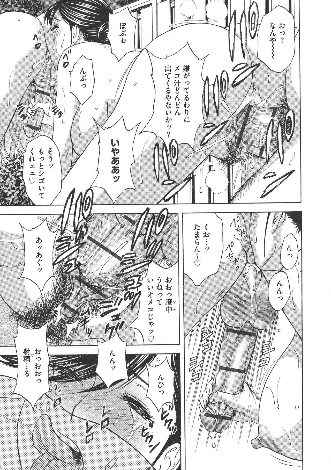 Chijoku ni Modaeru Haha no Chichi… 16