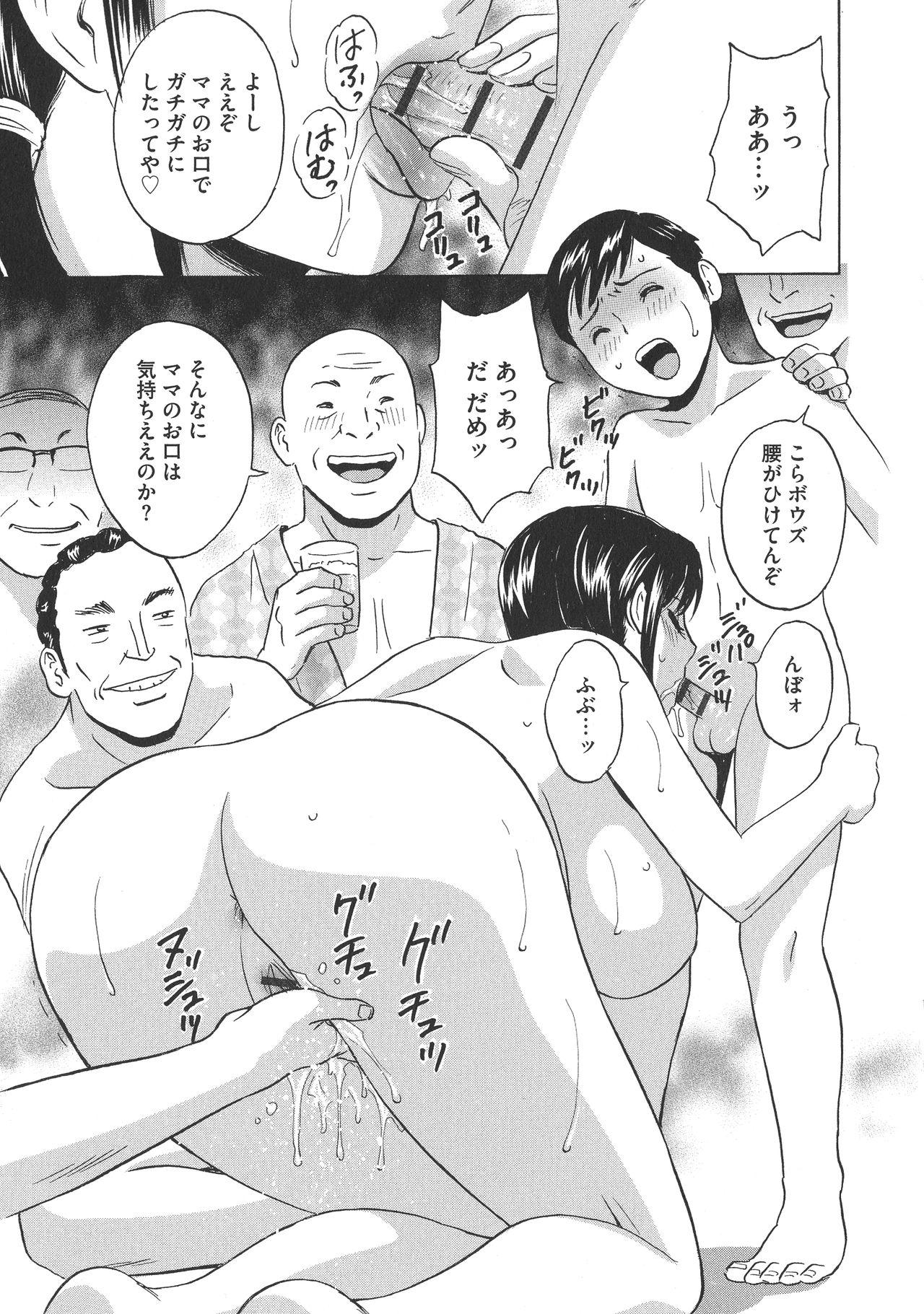 Chijoku ni Modaeru Haha no Chichi… 170