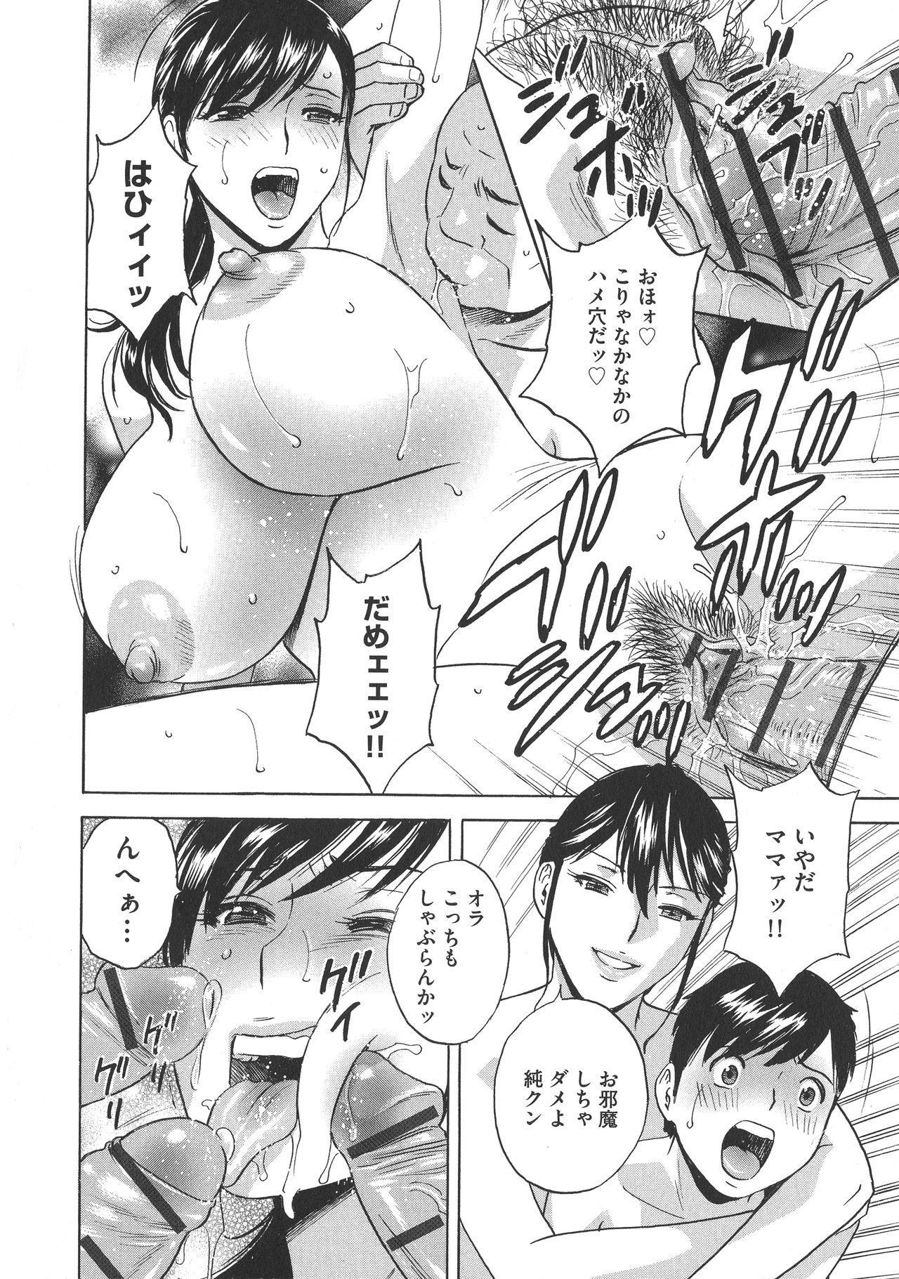 Chijoku ni Modaeru Haha no Chichi… 173