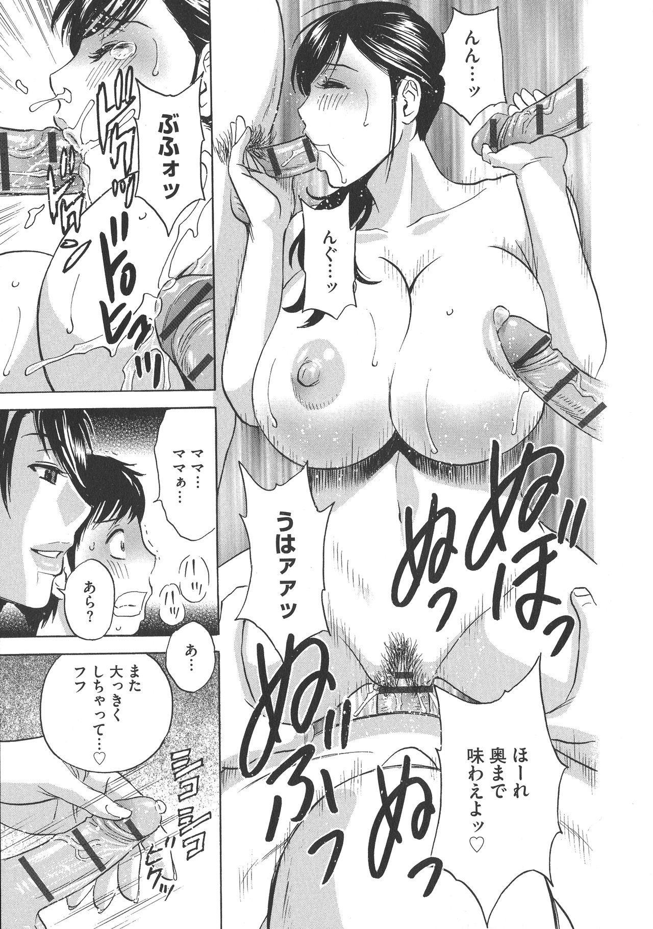Chijoku ni Modaeru Haha no Chichi… 174