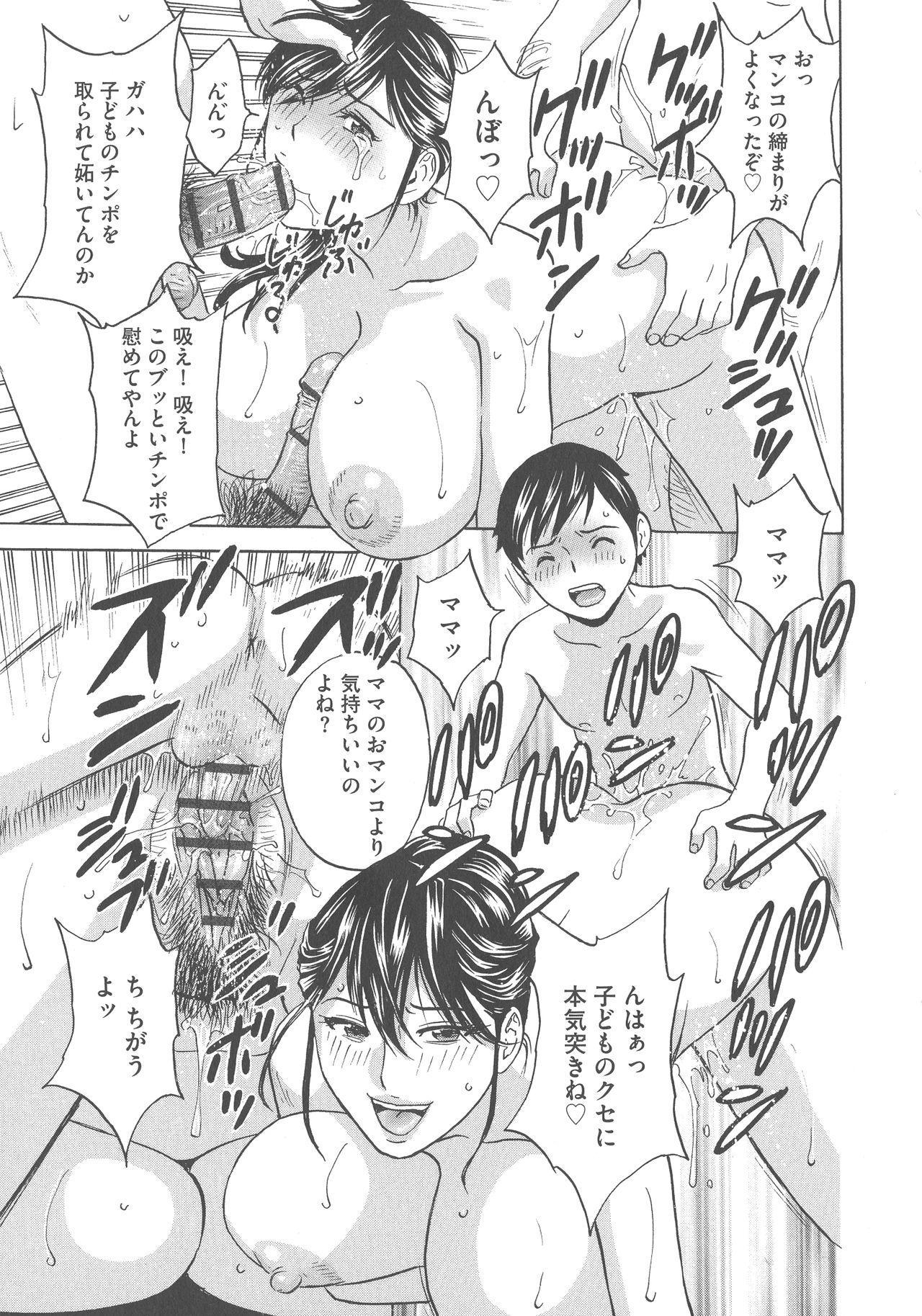 Chijoku ni Modaeru Haha no Chichi… 176
