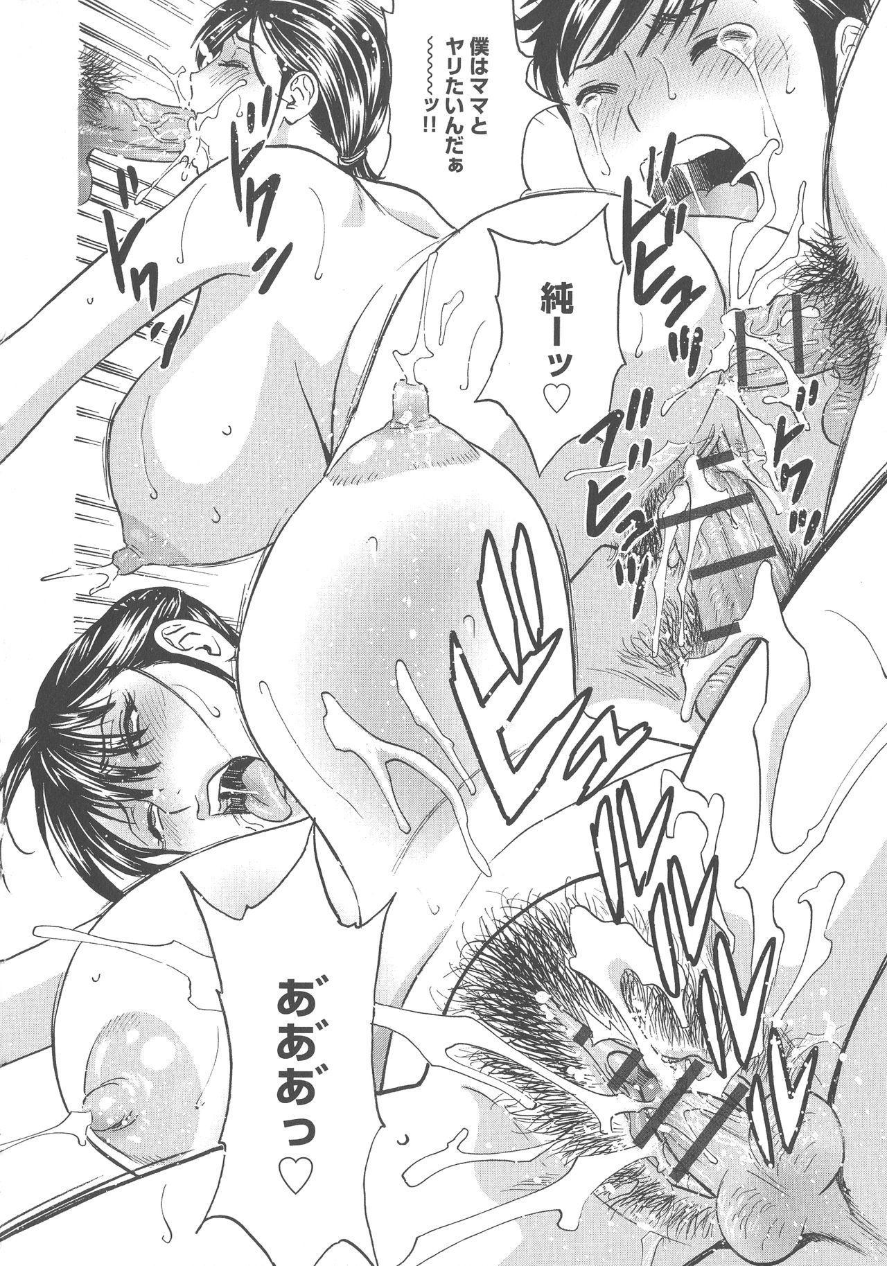Chijoku ni Modaeru Haha no Chichi… 177