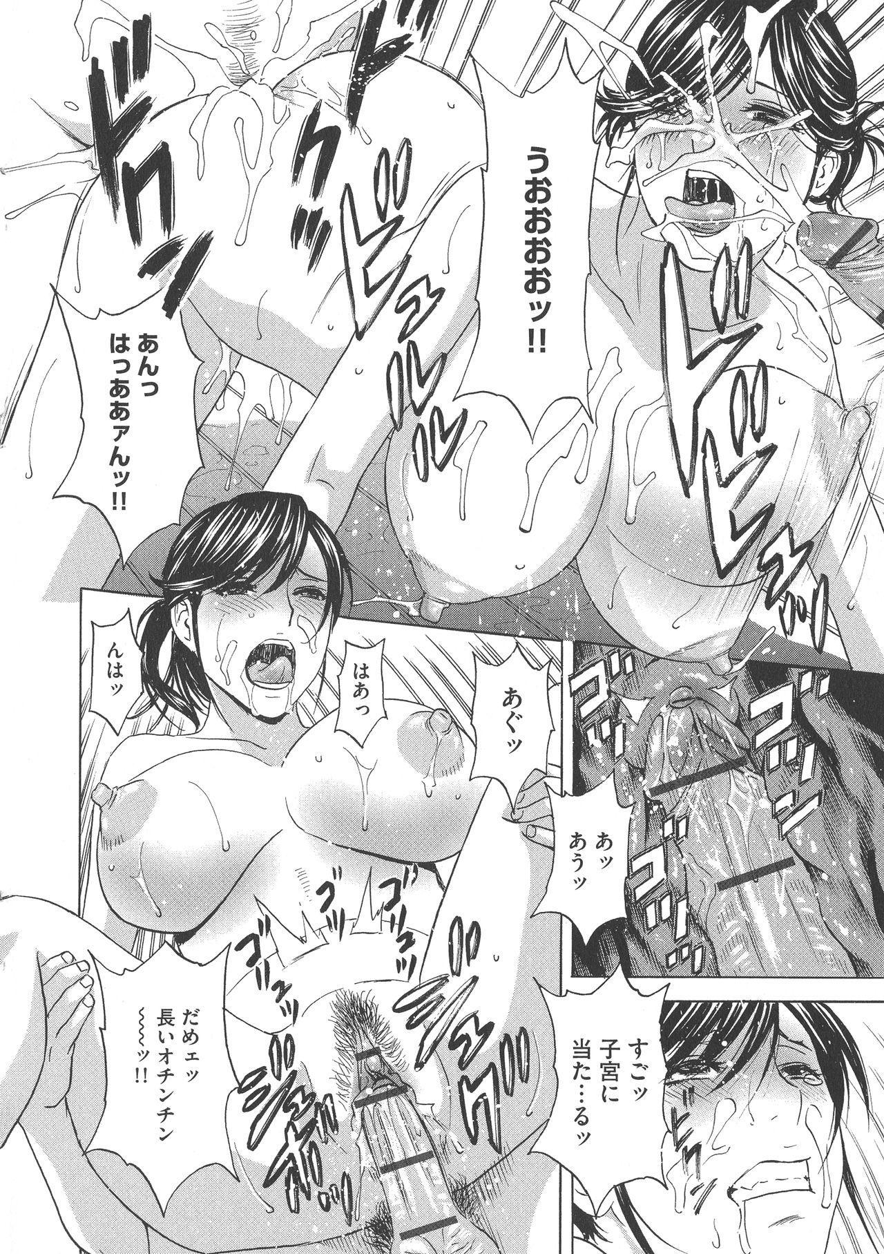 Chijoku ni Modaeru Haha no Chichi… 17