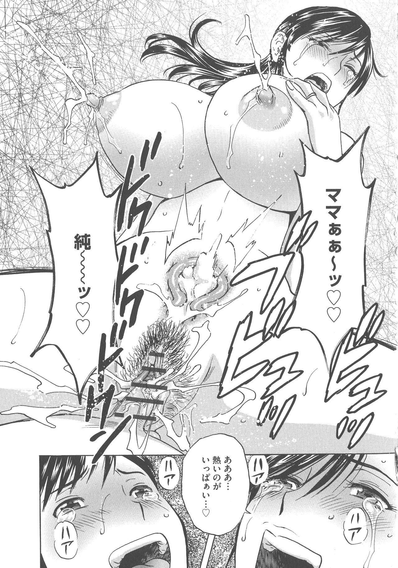Chijoku ni Modaeru Haha no Chichi… 188