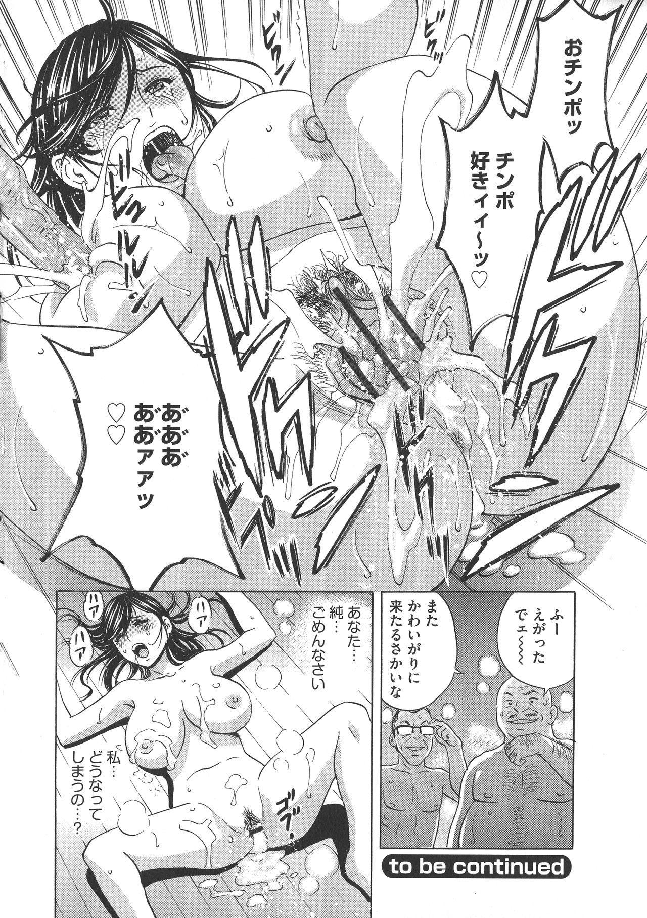 Chijoku ni Modaeru Haha no Chichi… 19